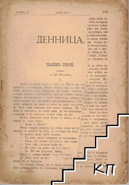 Денница. Кн. 6, 9 / 1891