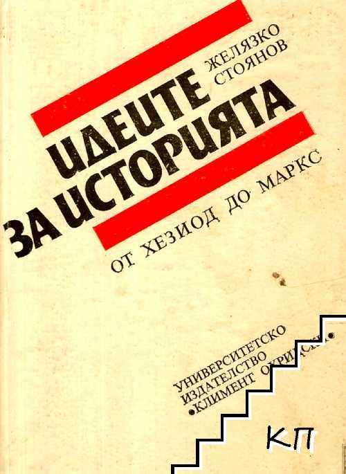 Идеите за историята - XX век