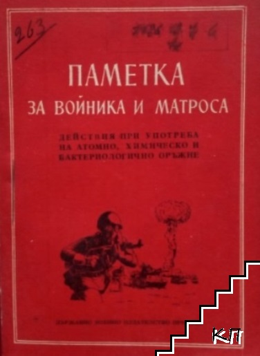 Паметка на войника и матроса: Действия при употреба на атомно, химическо и бактериологично оръжие