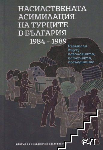 Насилствената асимилация на турците в България 1984-1989