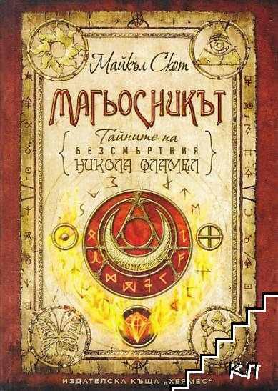 Тайните на безсмъртния Никола Фламел. Книга 2: Магьосникът