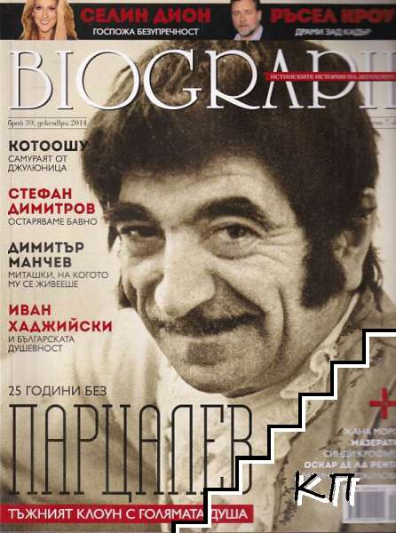 Biograph. Бр. 39 / декември 2014