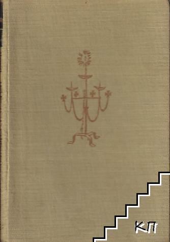 Събрани съчинения в десен тома. Том 3