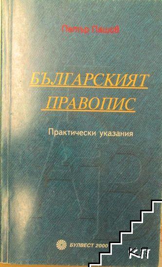 Българският правопис