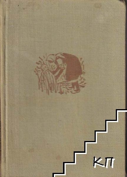Събрани съчинения в десет тома. Том 4