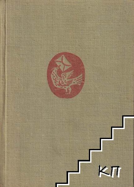 Събрани съчинения в десет тома. Том 10