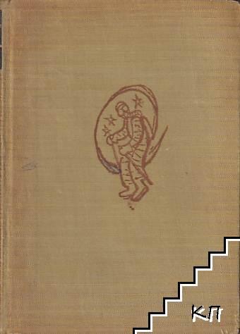 Събрани съчинения в десет тома. Том 9