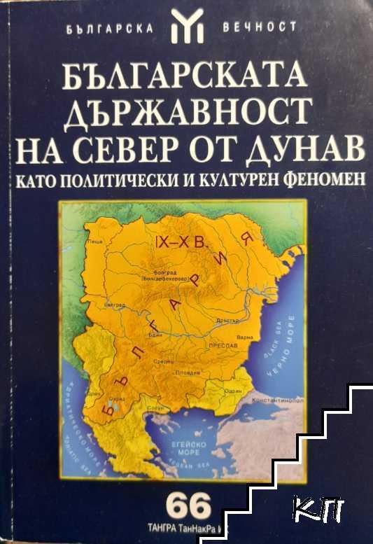 Българската държавност на север от Дунав