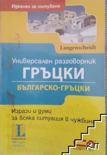 Универсален българско-гръцки разговорник