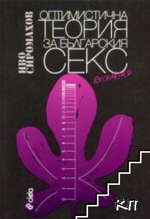 Оптимистична теория за българския секс