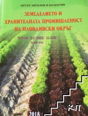 Земеделието и хранителната промишленост на Пловдивски окръг