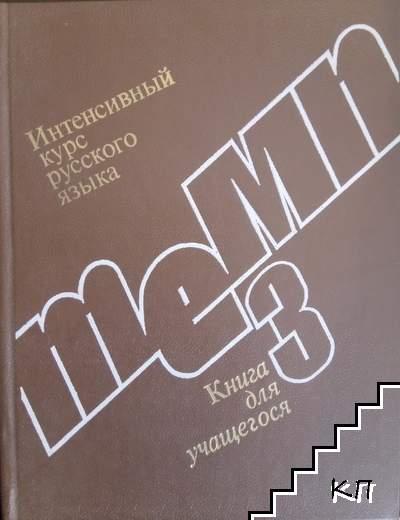 Интенсивный курс русского языка. Темп 3