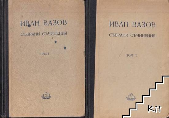Събрани съчинения в двадесет и два тома. Том 1-2