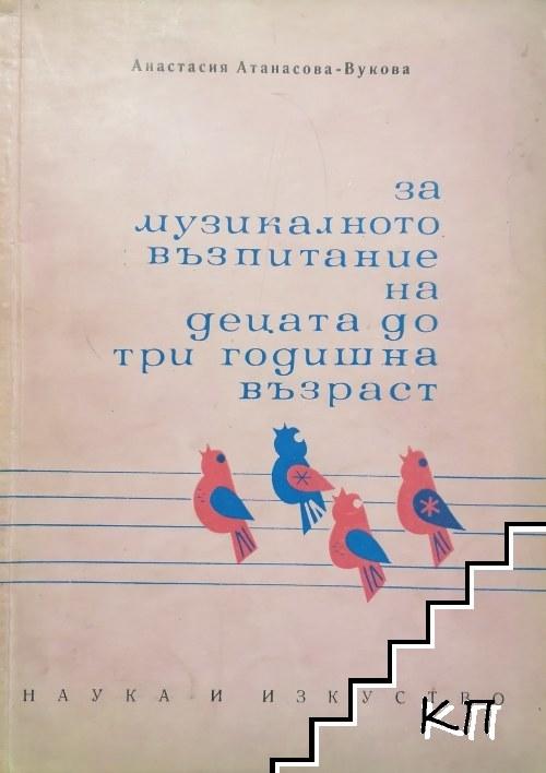 За музикалното възпитание на децата до три годишна възраст