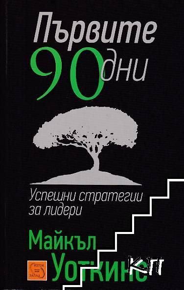 Първите 90 дни