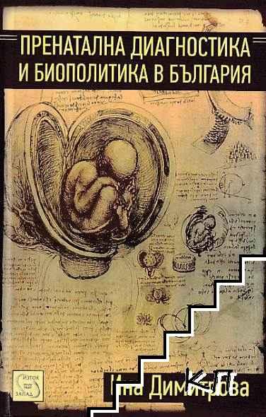 Пренатална диагностика и биополитика в България