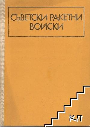 Съветски ракетни войски