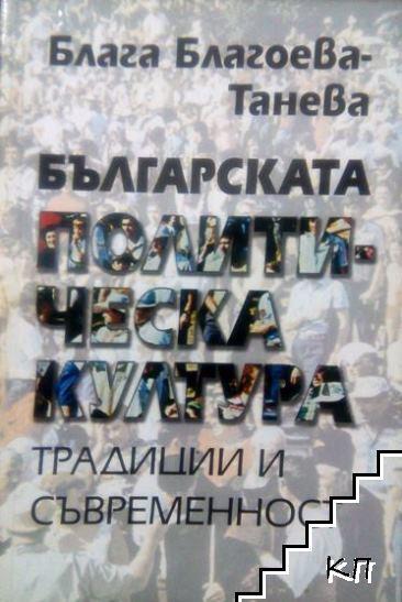 Българската политическа култура. Традиции и съвременност