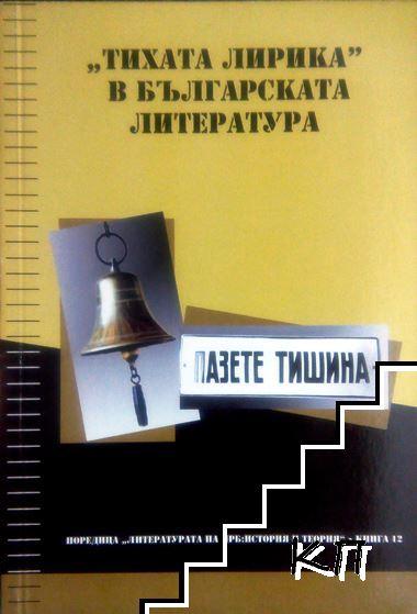 """""""Тихата лирика"""" в българската литература"""