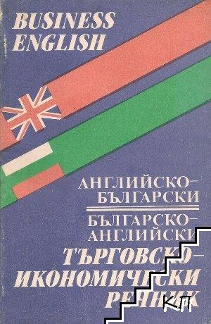 Английско-български, българско-английски търговско-икономически речник
