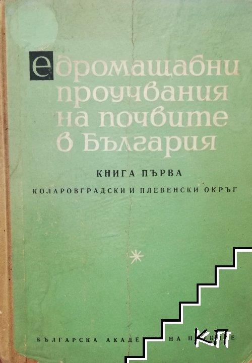 Едромащабни проучвания на почвите в България. Книга 1: Коларовградски и Плевенски окръг