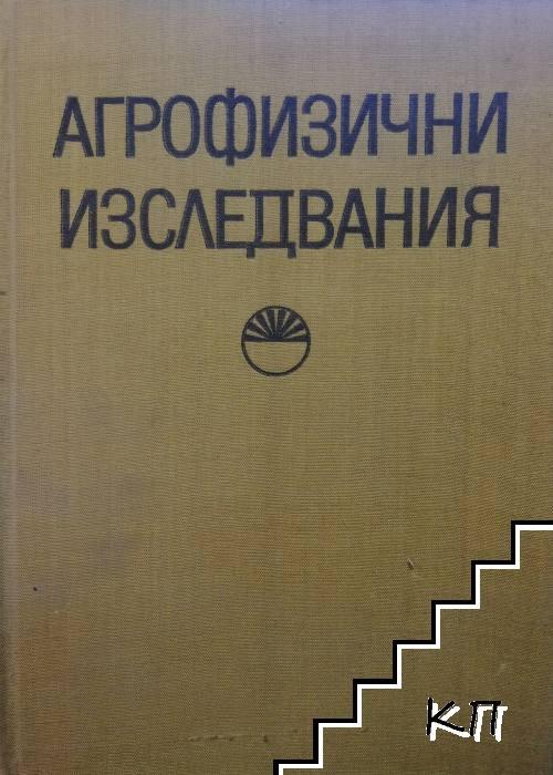 Агрофизични изследвания. Книга 1