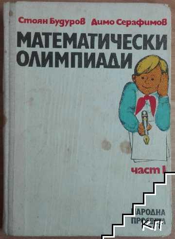 Математически олимпиади. Част 1