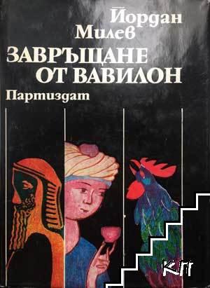 Завръщане от Вавилон