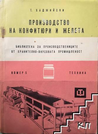 Производство на конфитюри и желета