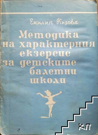 Методика на характерния екзерсис за детските балетни школи
