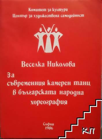 За съвременния камерен танц в българската народна хореография