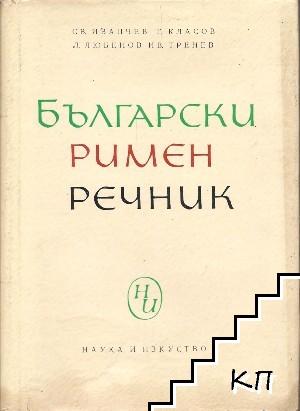 Български римен речник