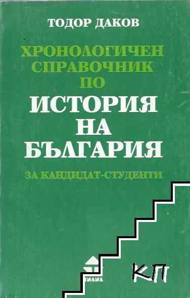 Хронологичен справочник по история на България