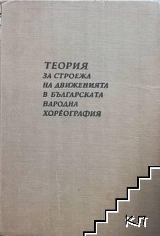 Теория за строежа на движенията в българската народна хореография