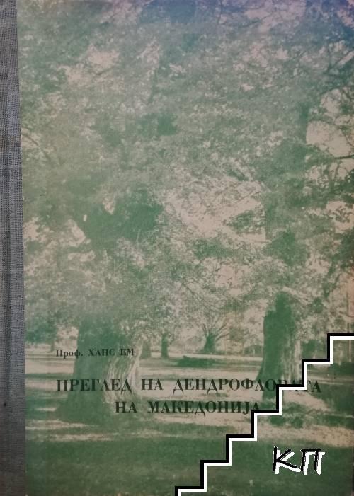 Преглед на дендрофлората на Македониjа
