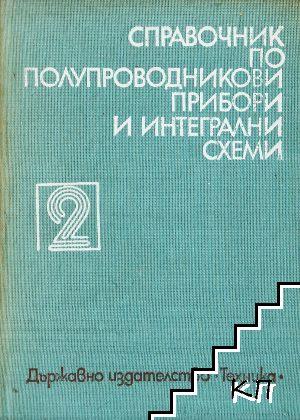 Справочник по полупроводникови прибори и интегрални схеми. Том 2: Дискретни полупроводникови прибори - българско производство