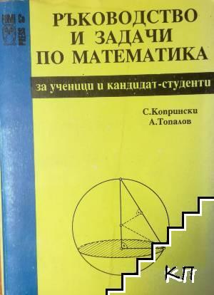 Ръководство и задачи по математика за ученици и кандидат-студенти