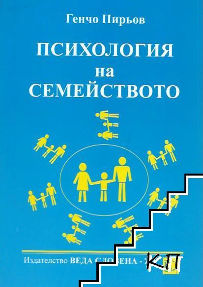 Психология на семейството