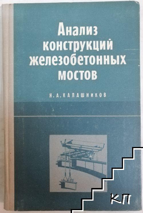 Анализ конструкций железобетонных мостов