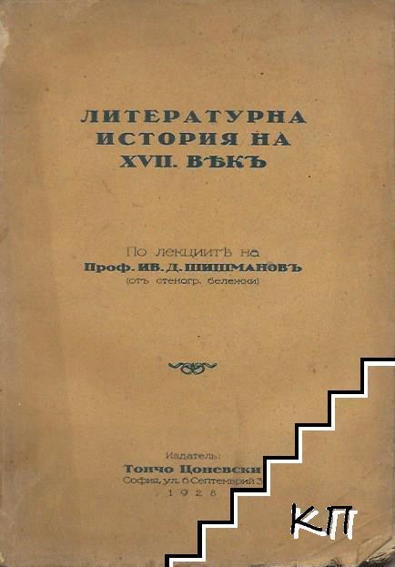 Литературна история на XVII векъ
