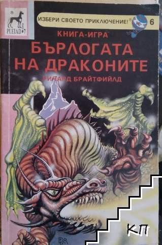 Бърлогата на драконите