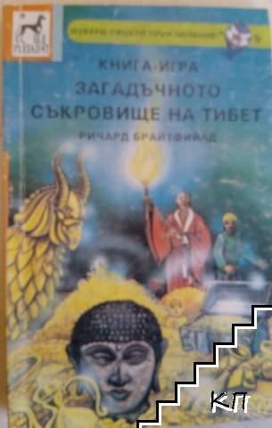 Загадъчното съкровище на Тибет