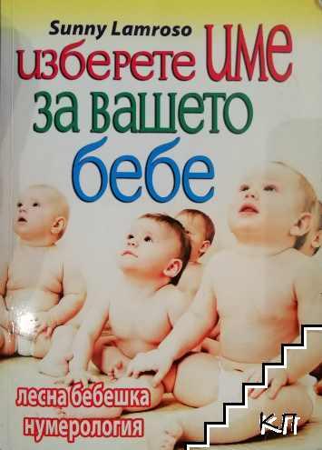Изберете име на вашето бебе