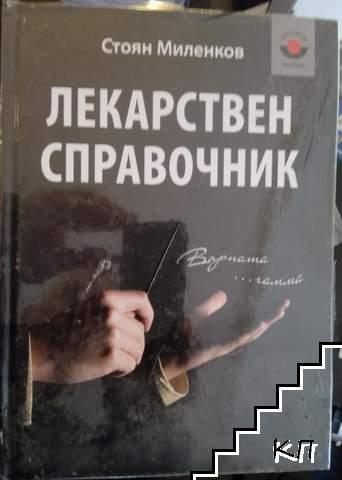 Лекарствен справочник