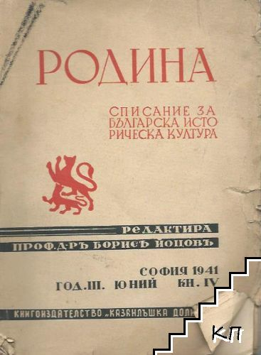 Родина. Кн. 4 / 1941
