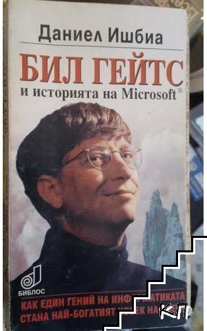 Бил Гейтс и историята на Microsoft
