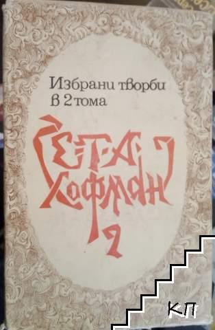 Избрани творби в два тома. Том 2: Новели, капричио, разкази