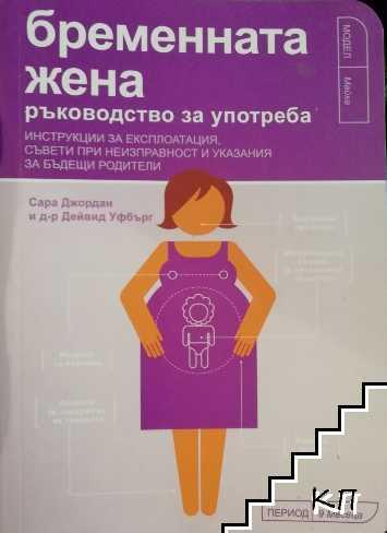 Бременната жена