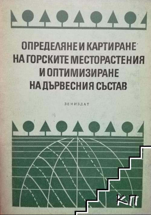 Определяне и картиране на горските месторастения и оптимизиране на дървесния състав