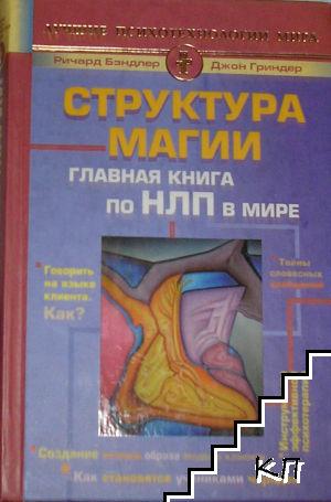 Структура магии. Главная книга по НЛП в мире. Том 1-2